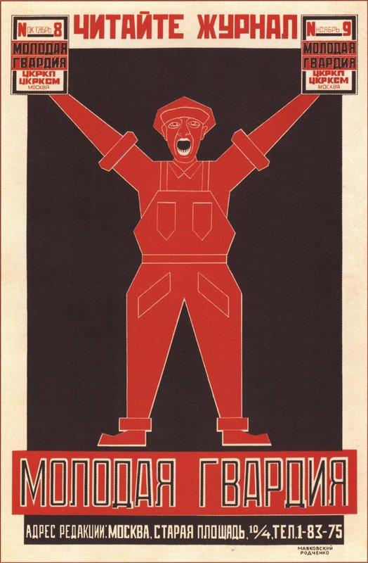 Alexander Rodchenko Photography Constructivism Poster Vladimir Mayakovsky 1924